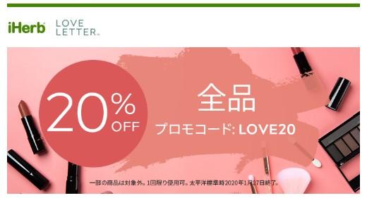 韓国コスメ 20%OFF