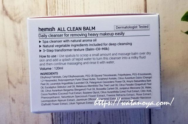 ヘイミッシュ  Heimish, オールクリーンバーム、120 ml