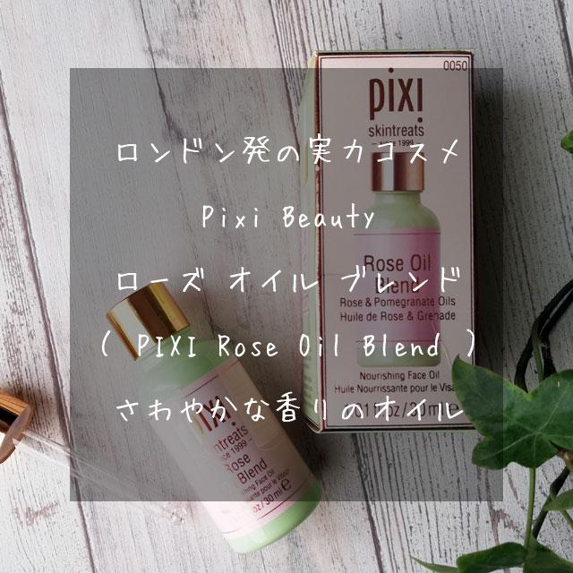 Pixi Beauty のピクシー ローズ オイル ブレンド( PIXI Rose Oil Blend )、ロンドン発の実力コスメ