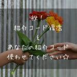 iherb_紹介コード