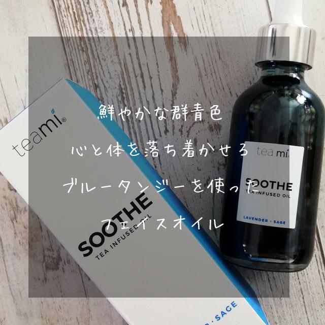 Teami, Soothe, Tea Infused Facial Oil, Lavender Sage, 2 oz