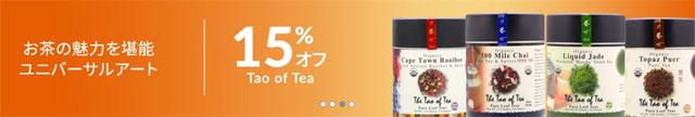 管理人も大好き!おすすめ!The Tao of Teaのお茶が15%OFF