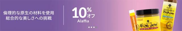 アラフィア