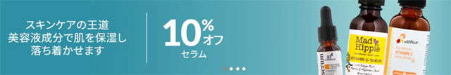 Advanced Clinicals 、Mad Hippie 、韓国コスメなどの美容液が10%OFF