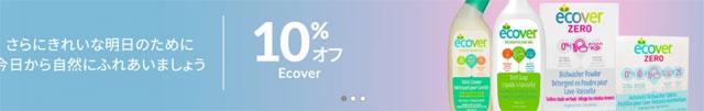 Ecoverの洗剤が10%OFF
