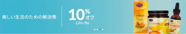 大人気のブランド、Life-flo(ライフフロー)が10%OFF レチノール、ローズヒップオイル