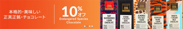 Endangered Species Chocolateのチョコレートが10%OFF
