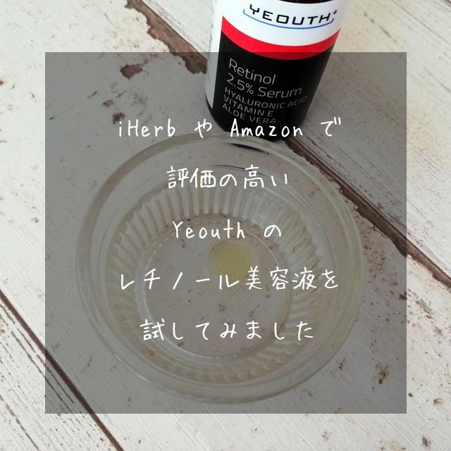 Yeouth, Retinol Serum, 1 fl oz (30 ml) レチノール美容液 セラム