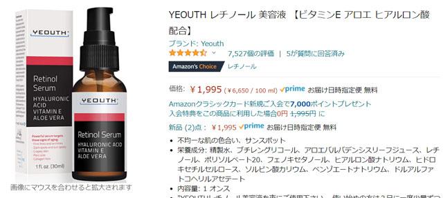 YEOUTH レチノール 美容液 【ビタミンE アロエ ヒアルロン酸 配合】
