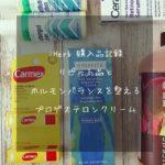 iHerb購入記録、佐川急便の本気を見た!リピート品と更年期対策クリームを購入