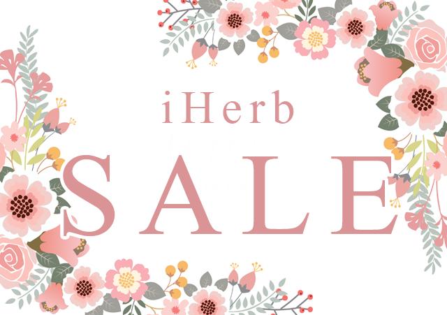 iherb_sale セール
