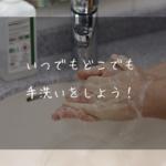 液体石鹸を持ち歩く方法