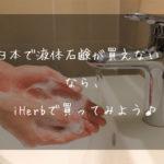 日本で品薄のハンドソープ(液体石鹸)、iHerb で購入してみては?まだまだ買えますよ♪