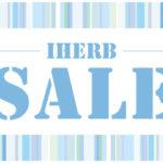iHerb 今週のセールとシークレットセール紹介