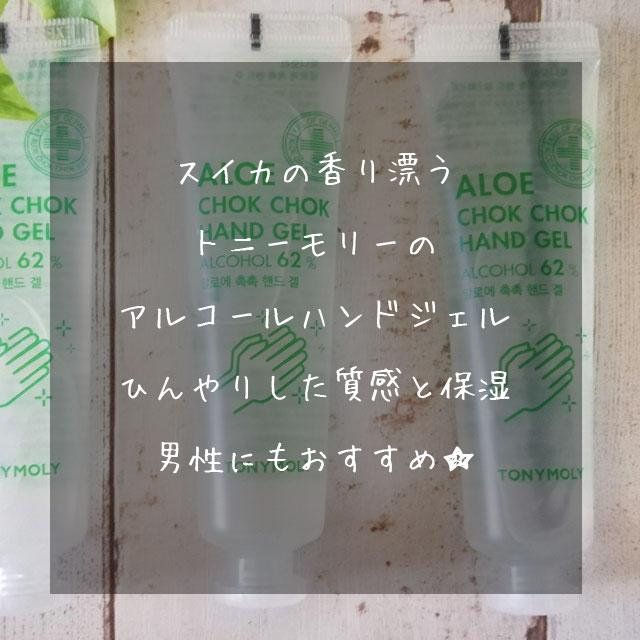 トニーモリーのアルコールハンドジェル Tony Moly, Chok Chok, 62% Alcohol, Aloe Hand Gel