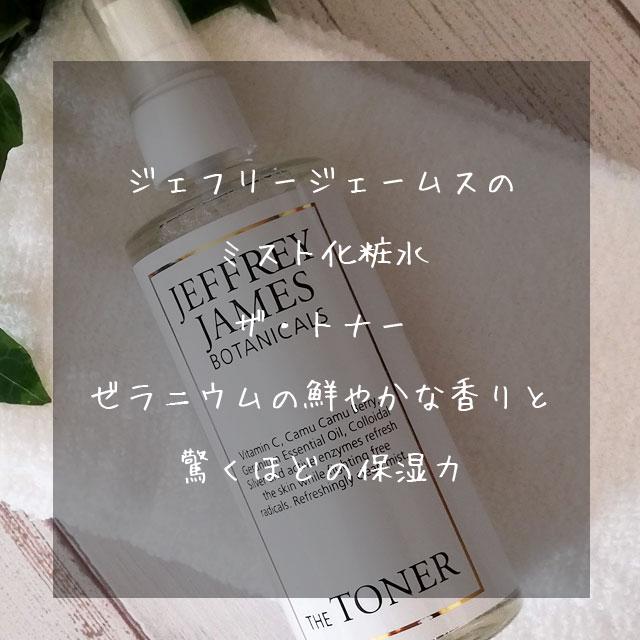 ジェフリージェームスボタニカルズ( Jeffrey James Botanicals )の化粧水、ザ・トナー・リフレッシュ・クリーンミスト