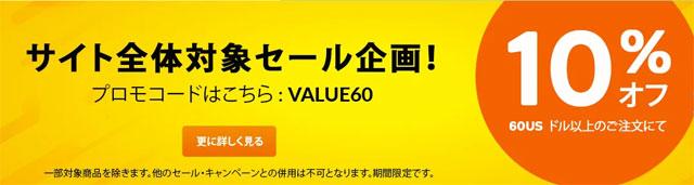【期間限定】iHerb 、60ドル以上の買い物で10%+5%OFF!+送料無料【プロモコード:VALUE60】
