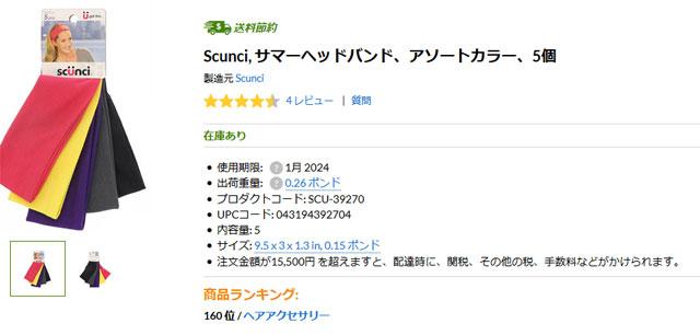 Scunci, サマーヘッドバンド、アソートカラー、5個