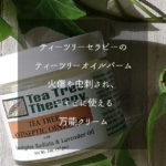 Tea Tree Therapy のティーツリー アンティセプティックバーム