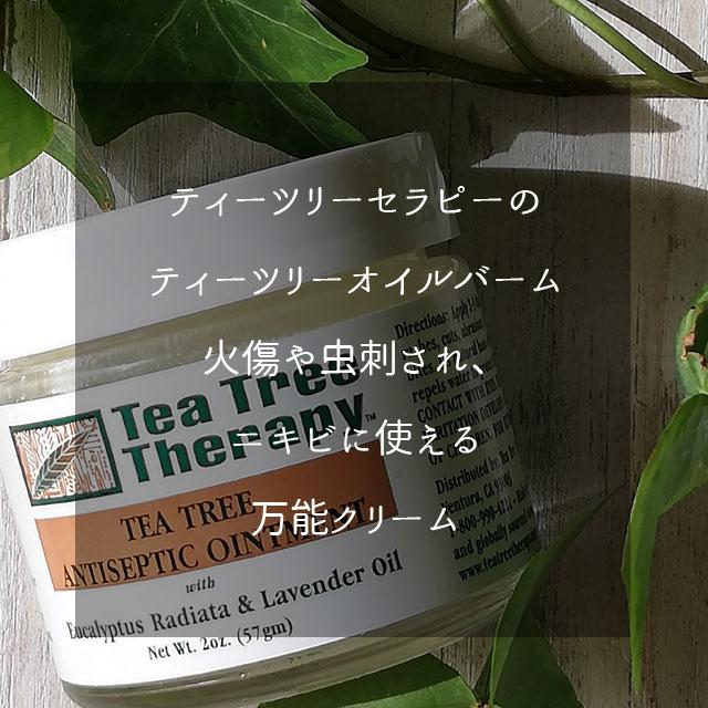 Tea Tree Therapy ティーツリーセラピー社のティーツリー アンティセプティックバーム