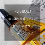 Suki , ケア、ナリッシング フェイシャルオイル、0.5 液量オンス (15 ml)