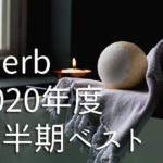 iHerb 2020年度上半期ベストコスメや雑貨を紹介