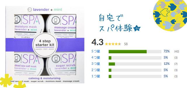 Petal Fresh, Spa, 4 Step Starter Kit, Calming & Moisturizing, Lavender + Mint, 4 - 3 fl oz (85 ml) Each