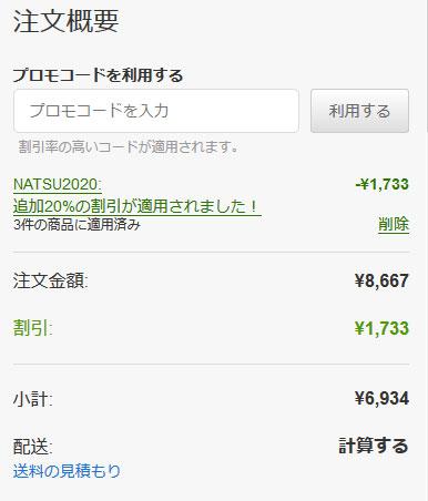 NATSU2020 アイハーブ プロモコード