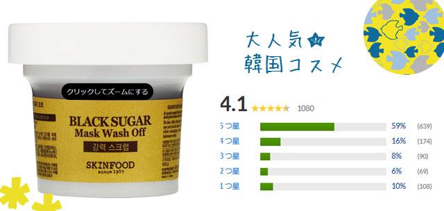 Skinfood, ブラックシュガーマスクウォッシュオフ、3.52オンス (100 g)