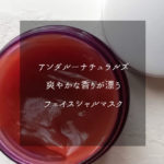 アンダルーナチュラルズ( Andalou Naturals )のフルーツ酵素マスクレビュー、ちょっとパンチに欠ける印象
