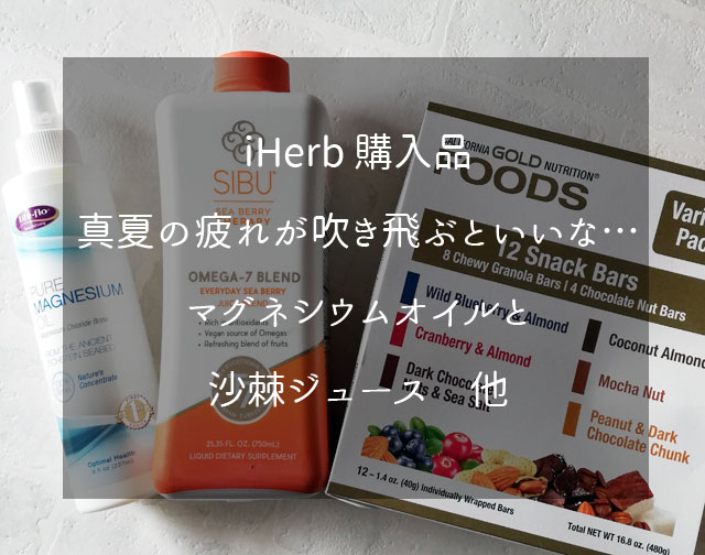 iHerb 購入記録