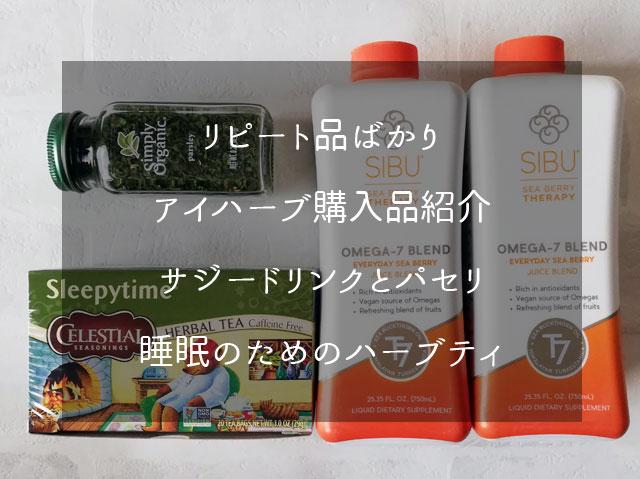 iHerb 購入、サジードリンクと乾燥パセリ、睡眠のためのハーブティ