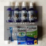 iHerb 購入、ボシュロムの目のためのサプリと敏感な肌のための化粧水とクリーム