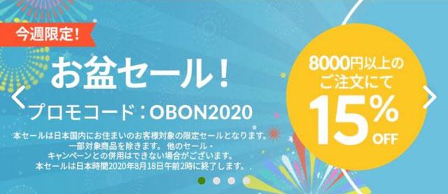 iHerb 週末限定のお盆セール開催!8,000円以上の購入で15%OFF【プロモコード:OBON2020】