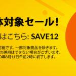 SAVE12 アイハーブ