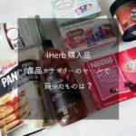 iHerb 食品カテゴリーセールで購入、