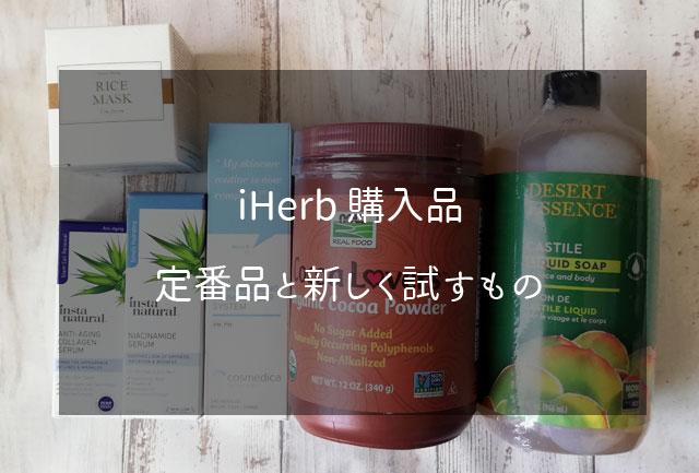 iHerb シングルズデーセール購入品、