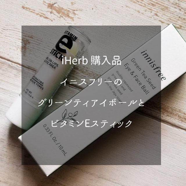 アイハーブ購入品 イニスフリーとビタミンEスティック