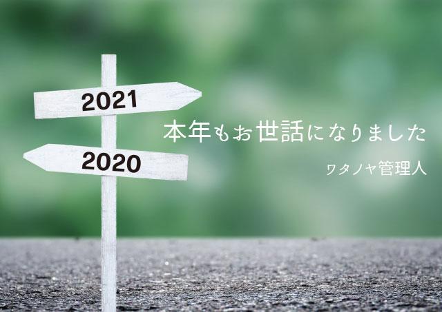 ブログ『ワタノヤ』の2020年
