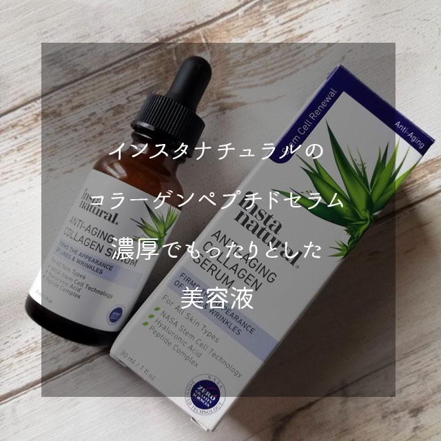 インスタナチュラル InstaNatural, エイジングケアコラーゲンセラム、30 ml(1 fl oz)