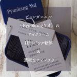 ピョンガンユル( Pyunkang Yul )のアイクリーム、1日1パック新鮮 & 濃密なアイマスク