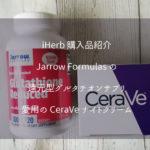 iHerb 購入品紹介 Jarrow Formulas の 還元型グルタチオンサプリ 愛用の CeraVe ナイトクリーム