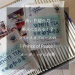 プリンスオブピース( Prince of Peace )のオーガニック白茶