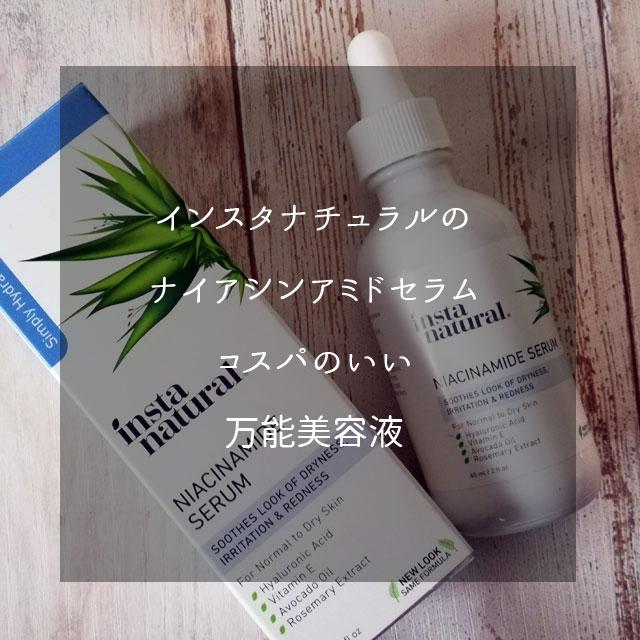 InstaNatural, ナイアシンアミド美容液、2 fl oz (60 ml)