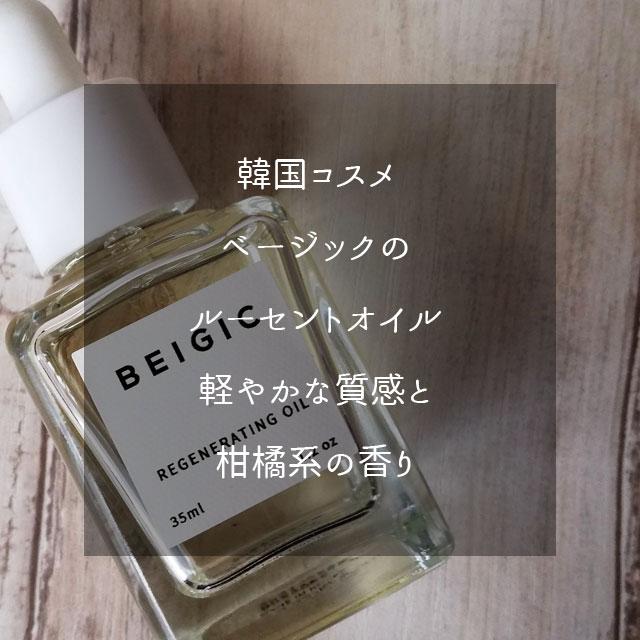 ベージック( Beigic )のルーセントセラム( Regenerating Oil )、ベルガモットのさわやかな香りとさっぱりとした使用感