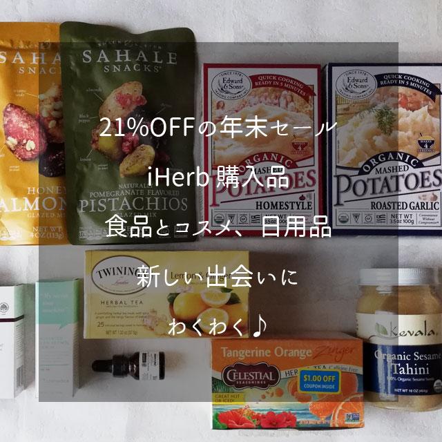iHerb で買い物、ゴマタヒニやマッシュポット、フェミニンウォッシュやブースターオイル他