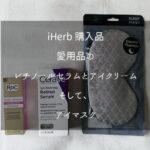 iHerb で買い物、ロックのアイクリームとセラヴィのレチノールセラム、アイマスク