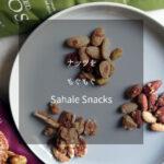 サハレスナック( Sahale Snacks )、ナッツとドライフルーツのミックススナック