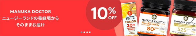 マヌカドクターのマヌカハニーが10%+5%OFF
