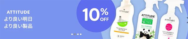 ATTITUDEの洗剤が10%+5%OFF